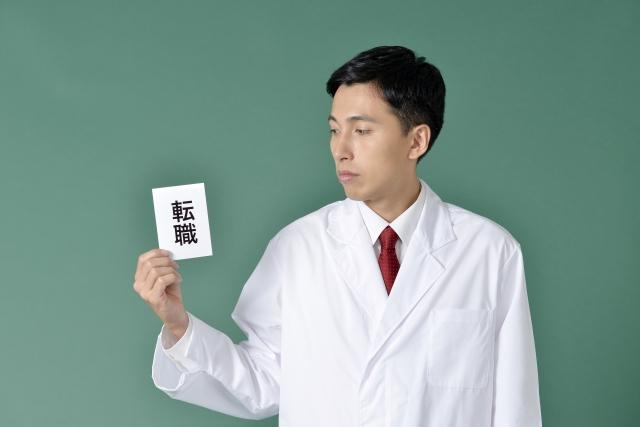 医師の転職は転職サイトを使おう